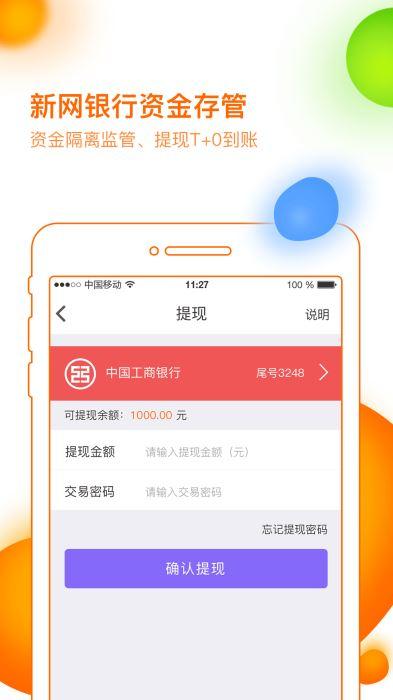 钱盆网 3.0.9 手机版