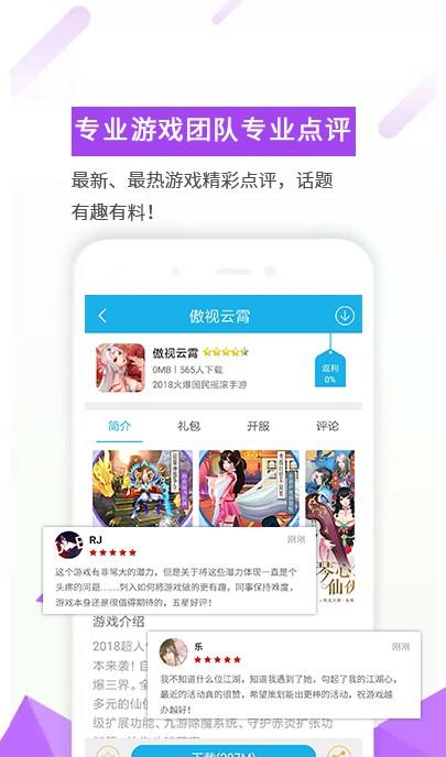 嘉亿手游 5.0.3 安卓版