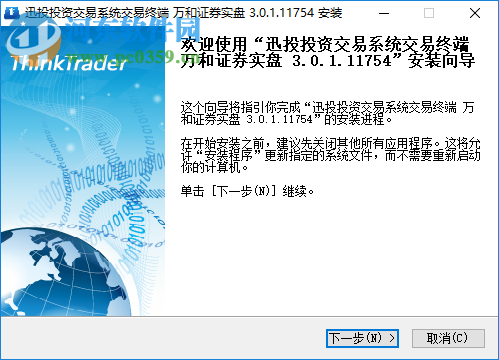 迅投投资交易终端 3.0.1.11754 官方正式版