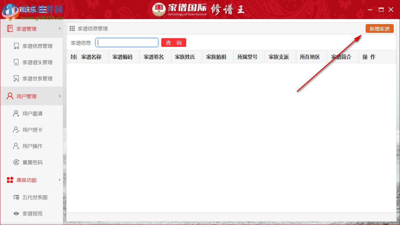 修谱王 1.0 官方版