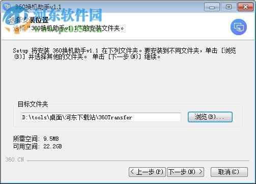 360换机助手 1.5.0.1005 官方版