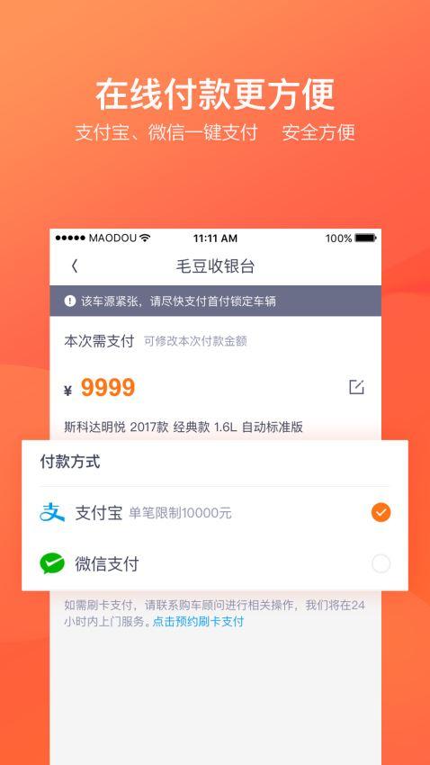 毛豆新车 2.3.0.0 手机版