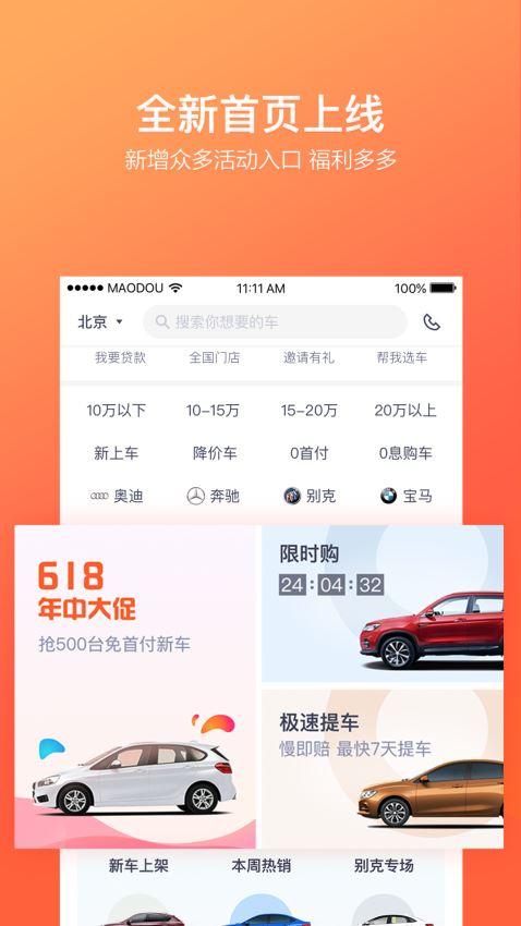 毛豆新车(2)