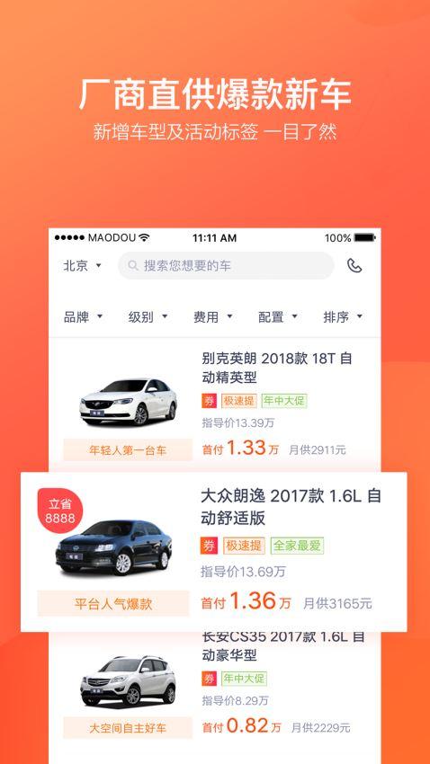 毛豆新车(4)