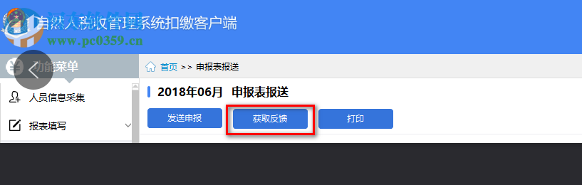 天津市自然人税收管理系统扣缴客户端