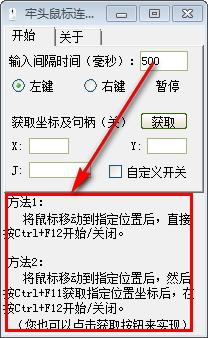 牢头鼠标连点器 8.1.0.6 绿色版