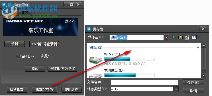 键盘鼠标录制器(键鼠操作录制) 2.1 免费版