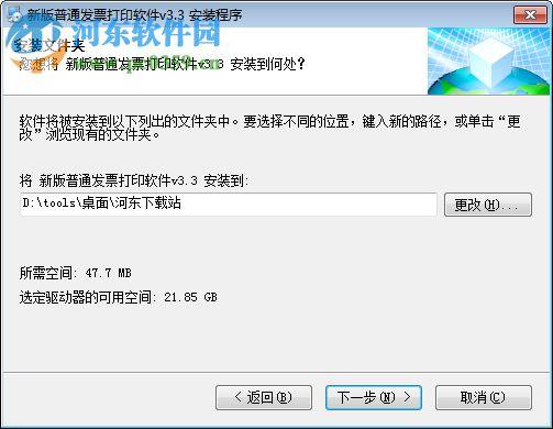 新版普通发票打印软件 3.3 官方版