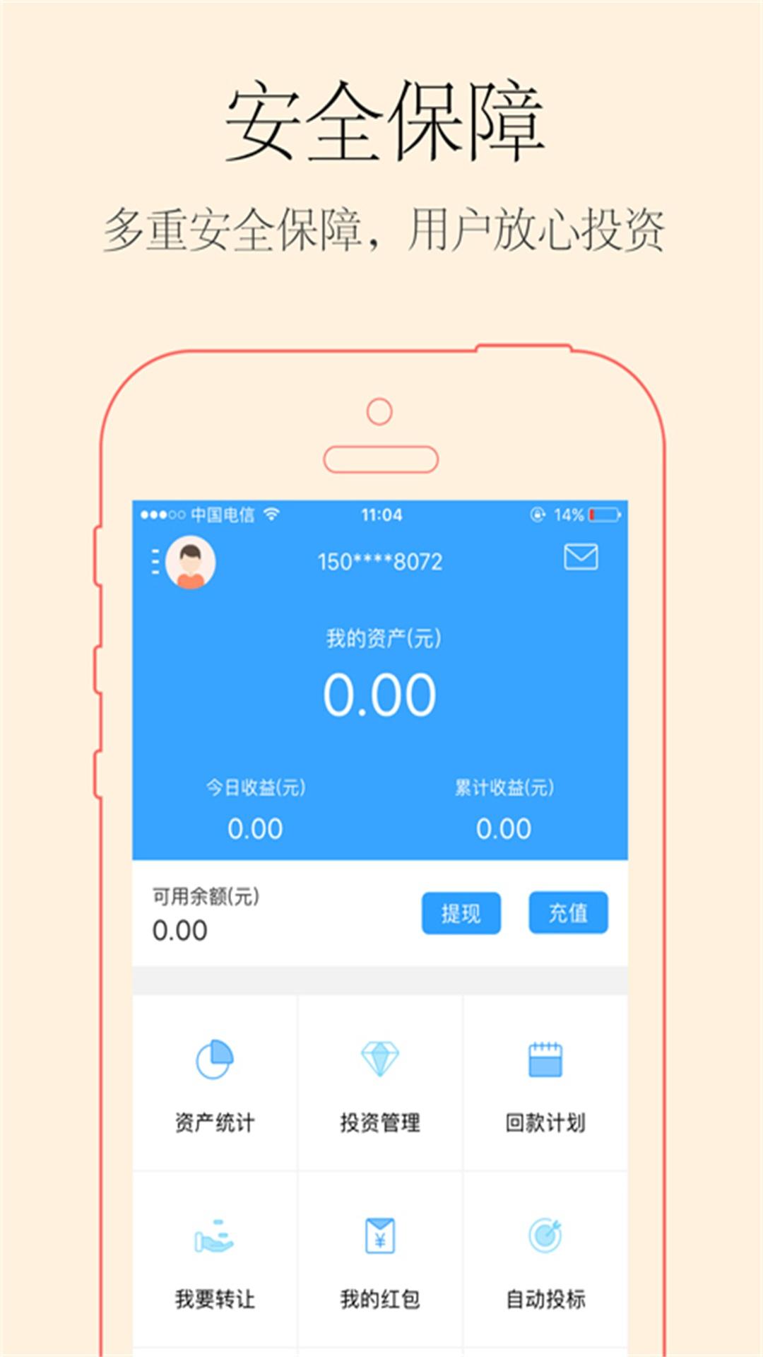 速时代金融 1.0.8 手机版