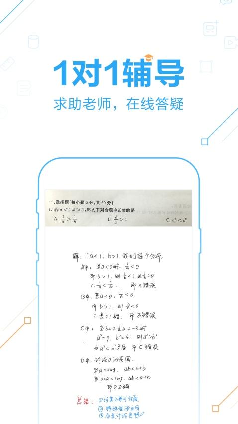作业帮(5)