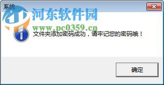 薇薇文件夹加密助手 1.0 免费版