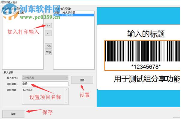CodingVPrint(标签打印软件) 1.05.1208 官方版