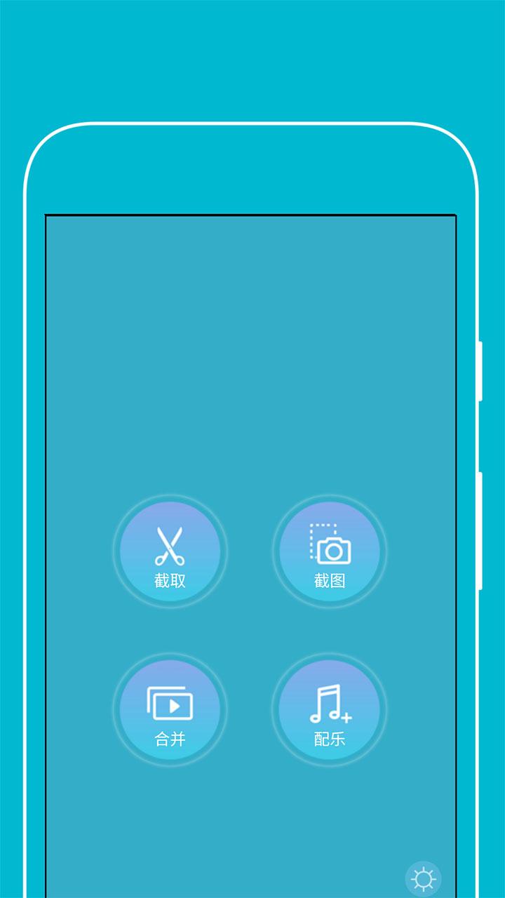 手机视频编辑工具(4)