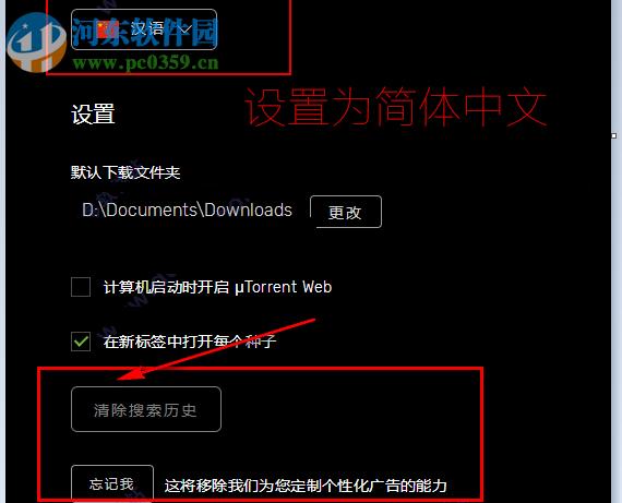 utorrent web(比特流网络版) 0.18.2.652 中文版