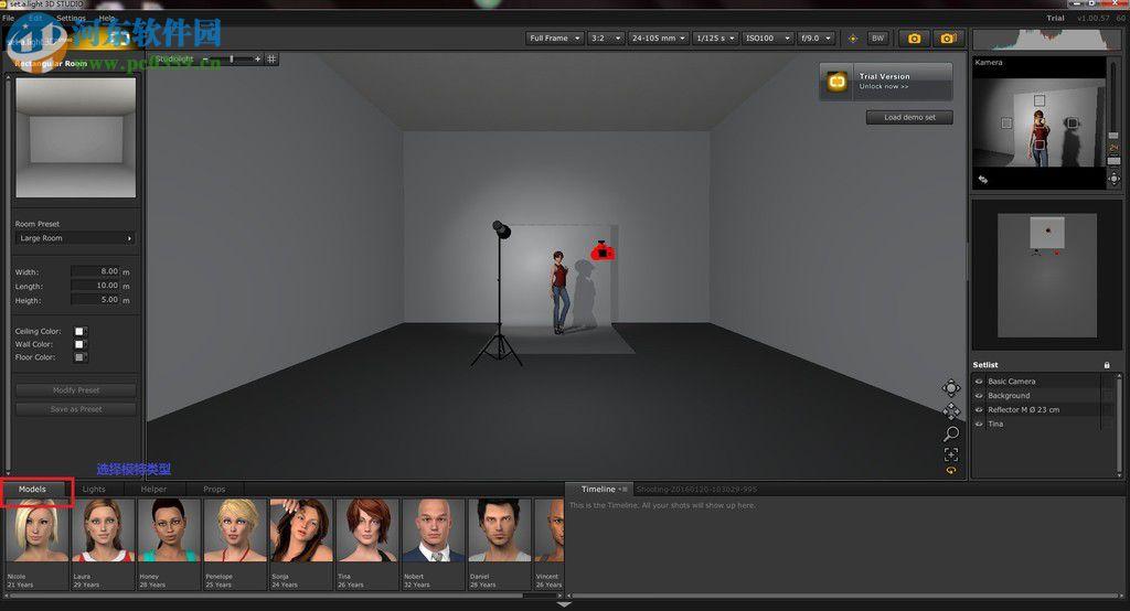 set.a.light 3D STUDIO(3D室内摄影布光软件) 2.00.10 中文版
