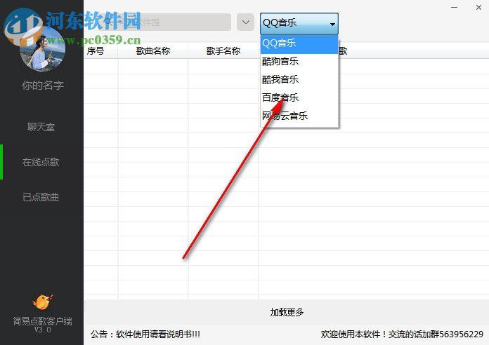 局域网简易点歌软件 4.5 绿色版