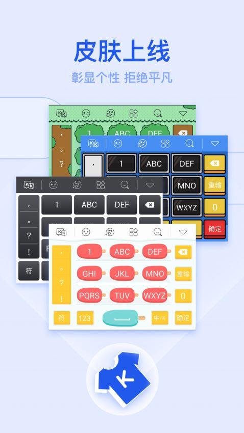 KK键盘 1.3.8.3094 手机版