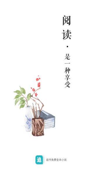 追书免费全本小说(4)