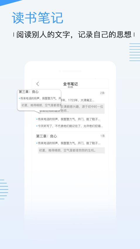 博库图书馆 2.3.0 安卓版