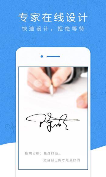 艺术签名设计专业版(4)