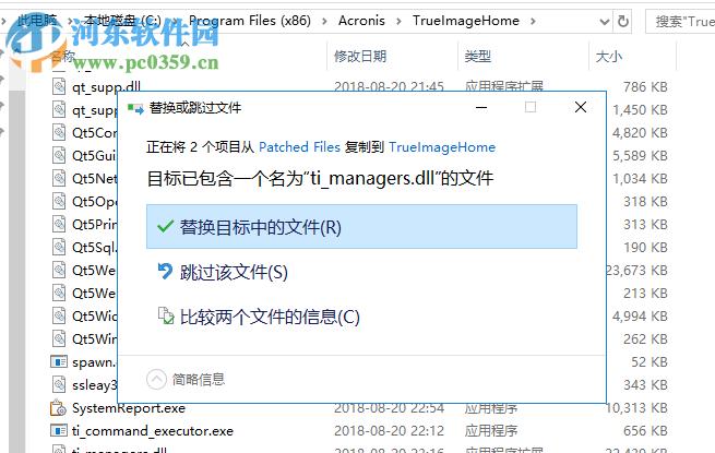 Acronis True Image(电脑备份软件) 2019 Build 13660 破解版