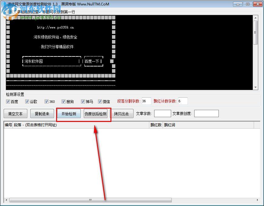 速优网文章原创度检测软件 1.3 绿色版