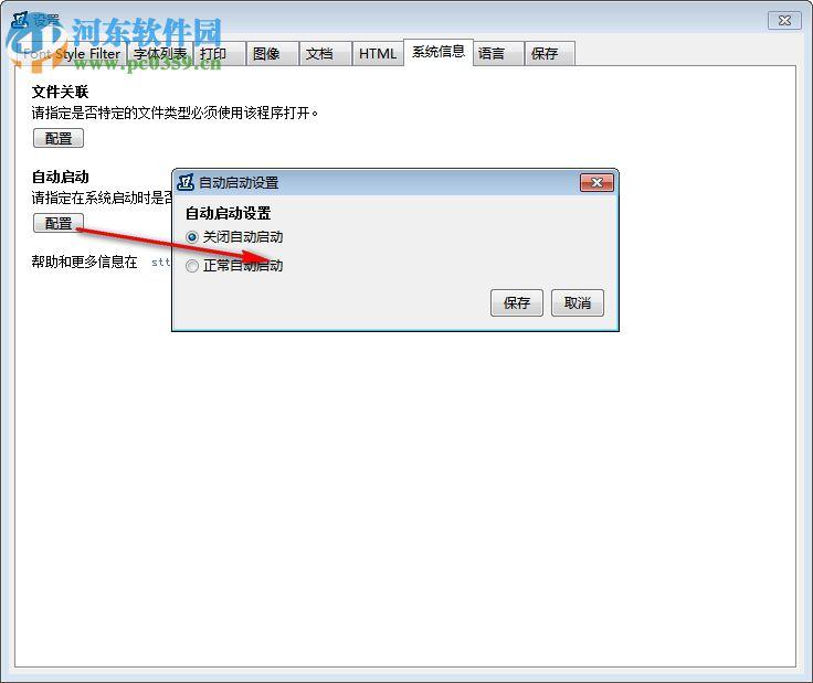 PrintMyFonts(字体打印软件) 18.9.3 官方版
