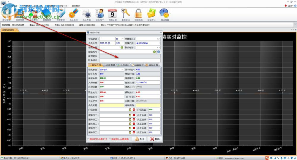 艾玛美发店务管理系统 10.7.8 官方版