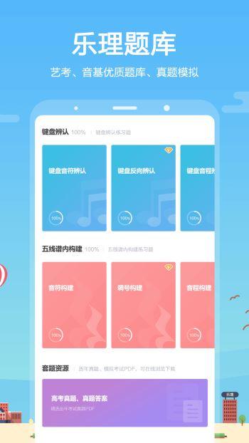 音壳音乐学院 5.0.4 安卓版