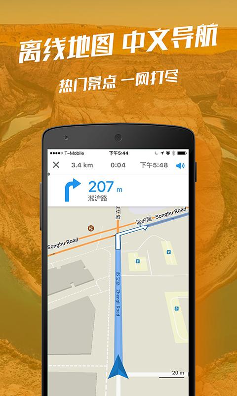 惠行离线地图(1)