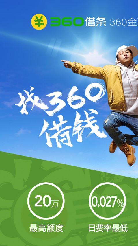 360借条(1)