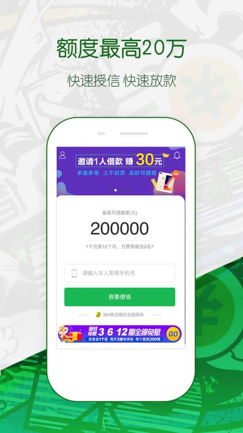 360借条(4)