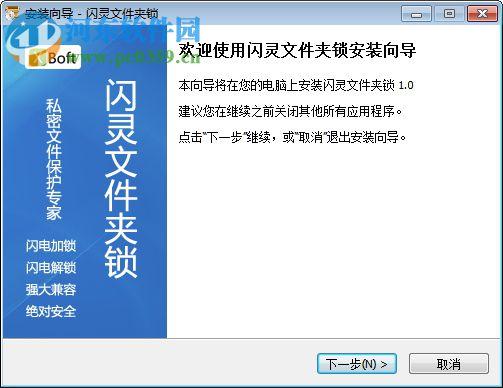 闪灵文件夹锁 1.1 官方版