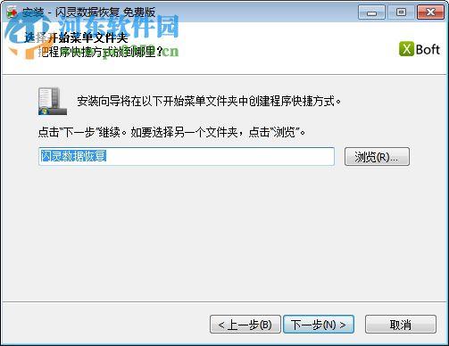 闪灵数据恢复 2.2.0.1 官方版