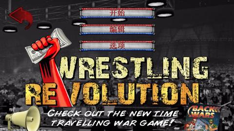 摔角革命(3)
