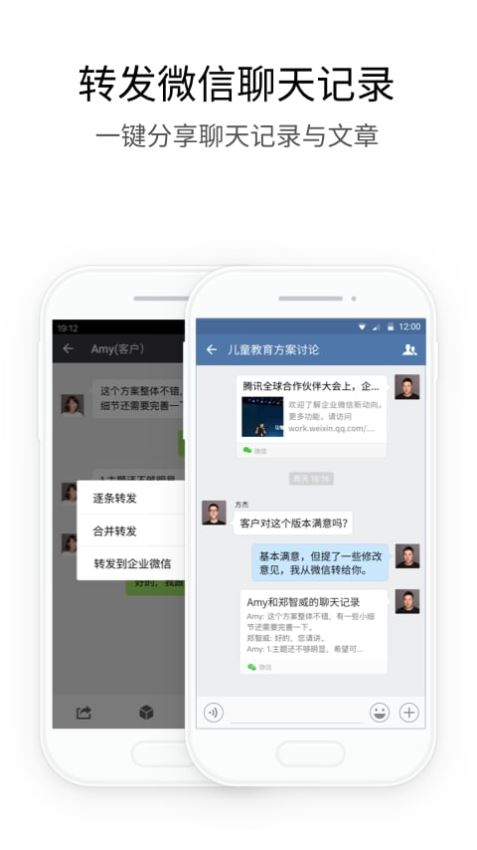 企业微信(1)