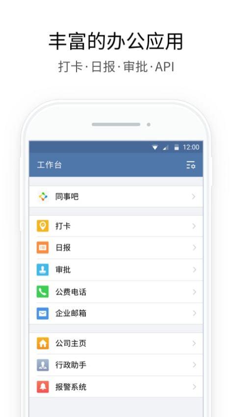 企业微信(3)