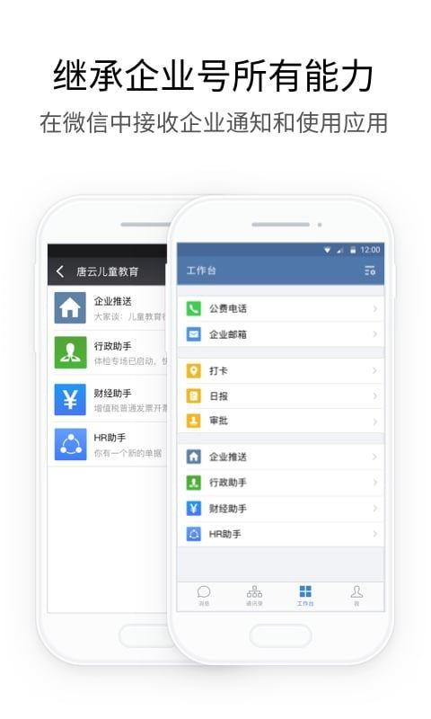 企业微信(2)