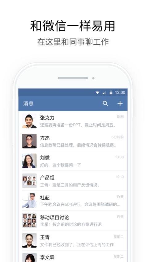 企业微信(4)