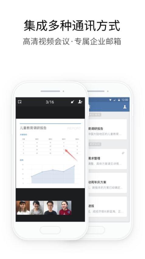 企业微信(5)