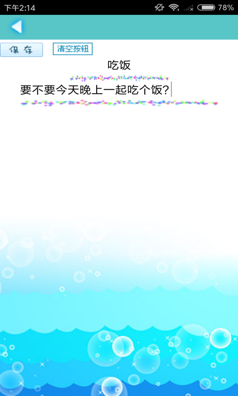 记事本 1.0 手机版
