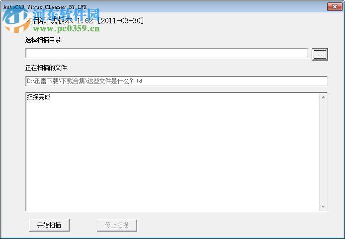 AutoCAD Virus Cleaner(CAD杀毒软件) 1.62 绿色版