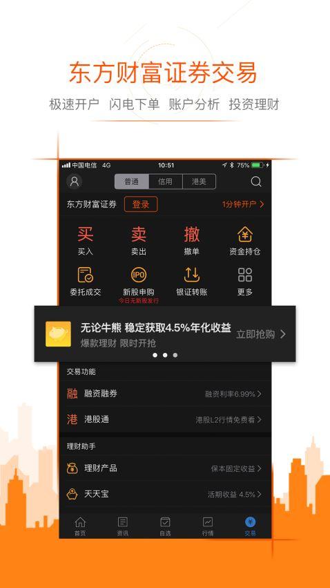东方财富(5)