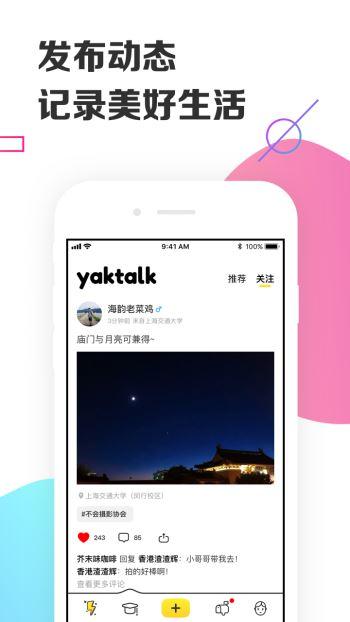yaktalk 1.7.2 安卓版