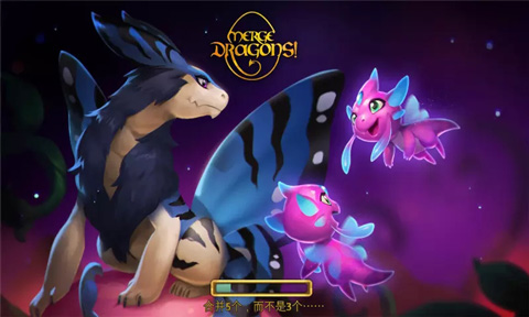 龙族融合(Merge Dragons)(3)