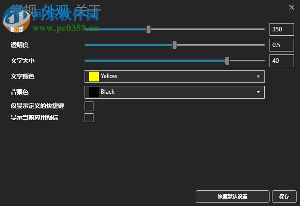 carnac汉化版(键盘按键显示软件) 1.0.2.1 绿色版