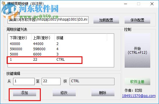 模糊周期按键 1.0.0.1 官方版