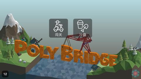 保利桥(Poly Bridge)(3)