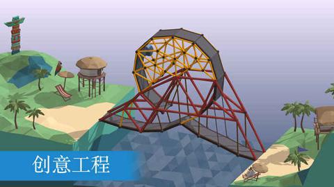 保利桥(Poly Bridge)(4)