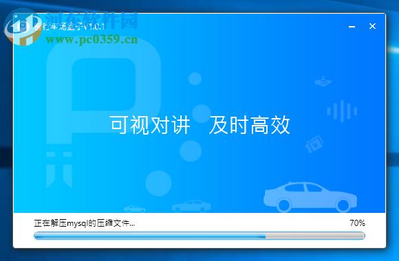 智行车场盒子 1.2.1 官方版